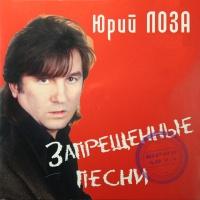 Юрий Лоза - Запрещённые Песни (Album)