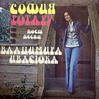 София Ротару - Песни Владимира Ивасюка (LP)