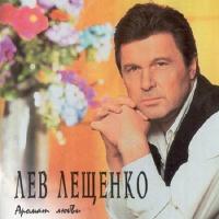 Лев Лещенко - Аромат Любви (Album)