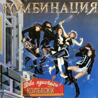 Комбинация - Два Кусочека Колбаски (Album)