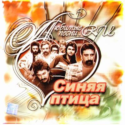 Синяя Птица - Любимые Песни (Album)