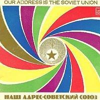 Цветы - Наш Адрес Советский Союз (Album)