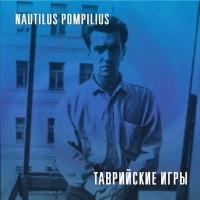 Наутилус Помпилиус - Тарвийские Игры (Album)