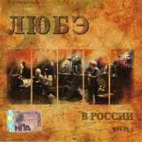 Любэ - В России [Часть 2] (Album)