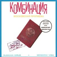 Комбинация - Московская Прописка (Album)