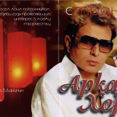 Аркадий Хоралов - Странный Мир (Album)