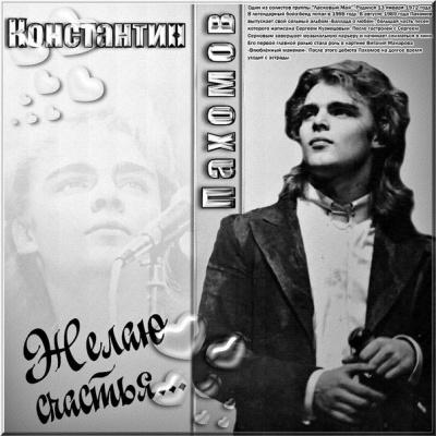 Константин Пахомов - Желаю счастья (Album)