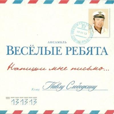 Весёлые Ребята - Напиши Мне Письмо (Album)