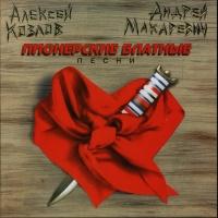 Андрей Макаревич - Пионерские Блатные Песни (Album)