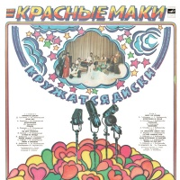 Красные Маки - Кружатся Диски (LP)