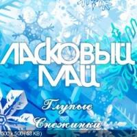Ласковый Май - Глупые Снежинки (Album)