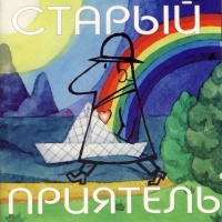 Старый Приятель - Старый Приятель (Album)