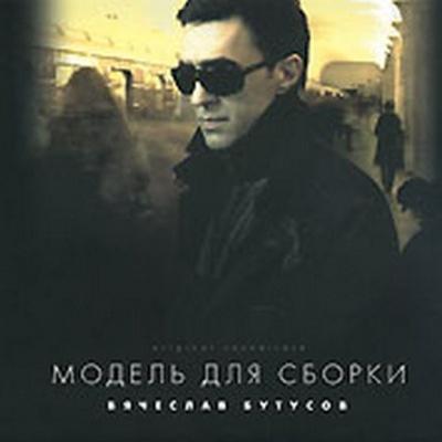 Вячеслав Бутусов - Модель Для Сборки (Soundtrack)
