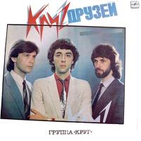 ВИА Круг - Круг Друзей (LP)