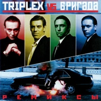 Triplex - Triplex vs. Бриагада (Single)