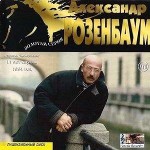 Александр Розенбаум - А. Розенбаум И Братья Жемчужные 11 Лет Спустя (Album)