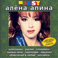 Алена Апина - The Best (Compilation)