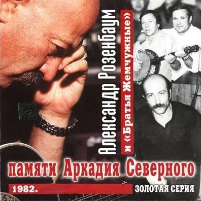 Александр Розенбаум - Памяти Аркадия Северного CD 2