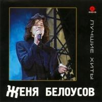 Женя Белоусов - Лучшие Хиты
