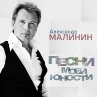 Александр Малинин - Песни Моей Юности