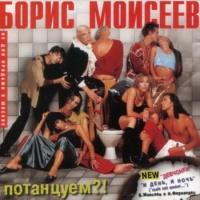 Борис Моисеев - Потанцуем (Album)