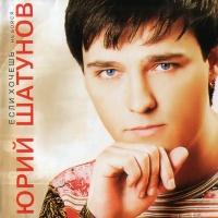 Ласковый Май - Если Хочешь...Не Бойся (Album)