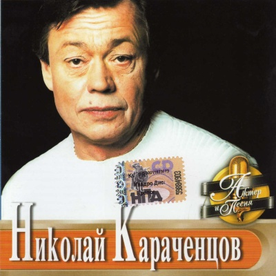 Николай Караченцов - Актер И Песня
