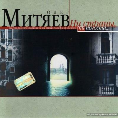 Олег Митяев - Ни Страны, Ни Погоста (Album)