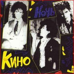 Кино - Ночь (Album)