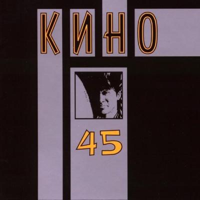 Кино - 45 (Album)