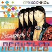 Валерий Леонтьев - Прикоснись. Песни Николая Денисова (Compilation)
