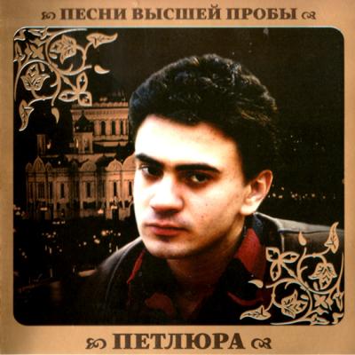 Ласковый Май - Петлюра (Album)