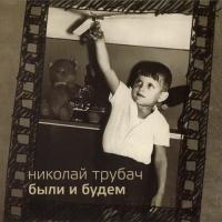 Николай Трубач - Были И Будем (Album)
