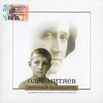 Олег Митяев - Небесный Калькулятор (Album)