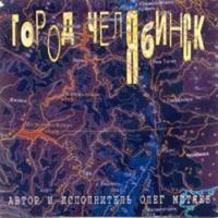 Олег Митяев - Архивные Записи КСП (Album)