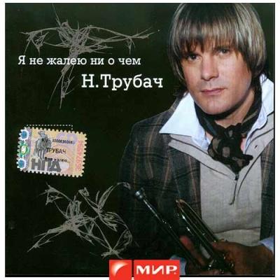 Николай Трубач - Я Не Жалею Ни О Чем (Album)