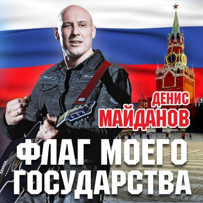Денис Майданов - Флаг Моего Государства (Album)