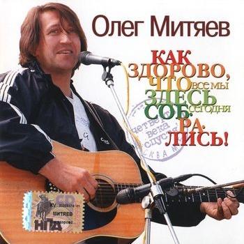 Олег Митяев - Как Здорово, Что Все Мы Здесь Сегодня Собралис (Album)