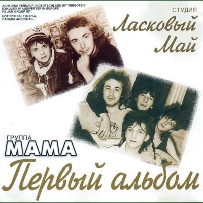 Ласковый Май - Мама (Album)