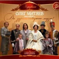 Олег Митяев - Да Здравствуют Музы! (Album)