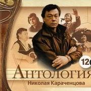 Николай Караченцов - Антология - 3