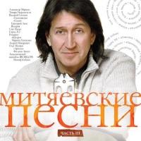 Олег Митяев - Митяевские Песни - 3