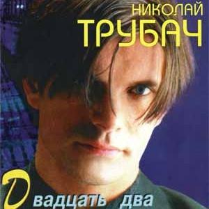 Николай Трубач - Двадцать Два (Album)
