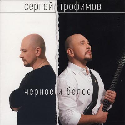 Трофим - Чёрное И Белое (Album)