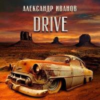 Александр Иванов - Drive