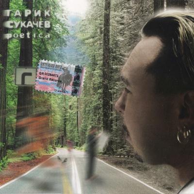 Гарик Сукачев - Poetica (Album)