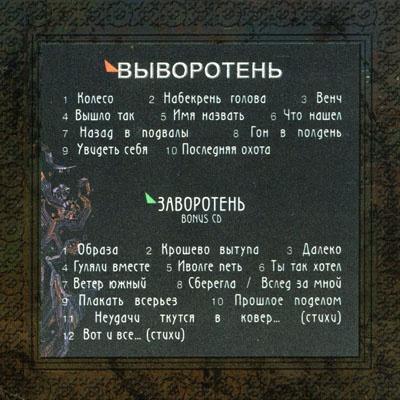 Калинов Мост - Заворотень