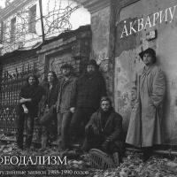 Аквариум - Феодализм (Album)