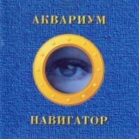 Аквариум - Навигатор (Album)