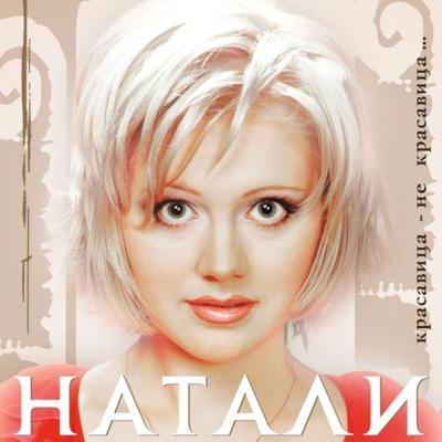 Натали - Красавица - Не Красавица (Album)